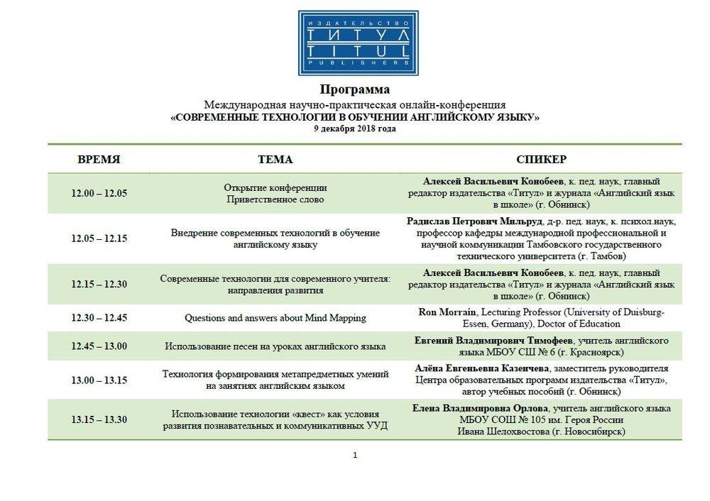 Программа конференции 9 декабря стр 1.JPG