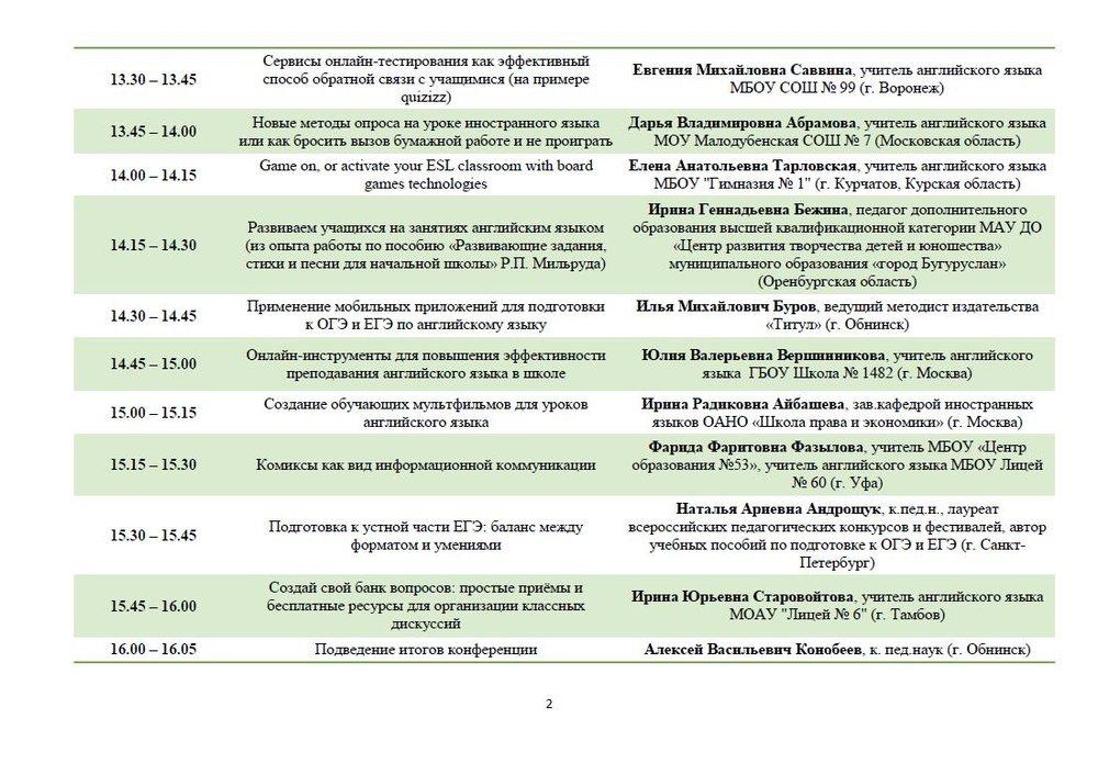 Программа конференции 9 декабря стр 2.JPG