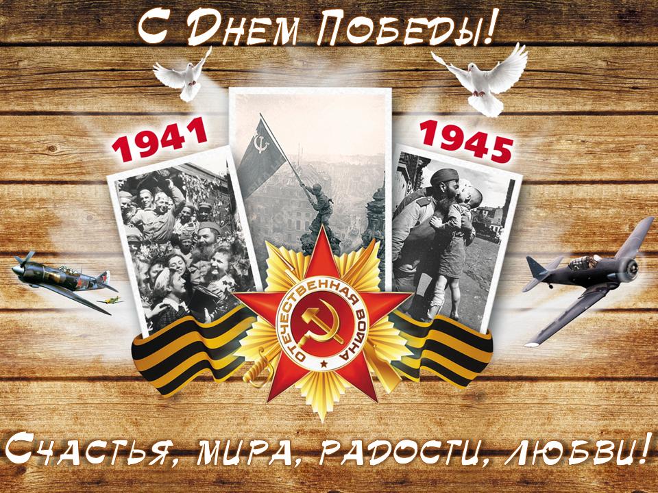 С Днем Победы!.png
