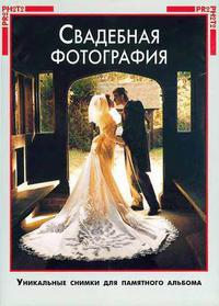 Свадебная фотография. Суперцена