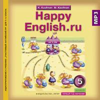 Кауфман К. И. и др. Аудиоприложение (CD MP3) для 5 кл. (1 год обучения) Happy English.ru / Счастливый английский.ру. Английский язык