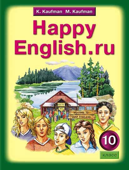 Кауфман К. И. и др. Учебник для 10 кл. Happy English.ru / Счастливый английский.ру. Английский язык