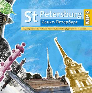 Ларионова И. В. и др. Аудиоприложение (CD MP3) к учебному пособию Санкт-Петербург/St Petersburg для 10-11 кл.  Английский язык