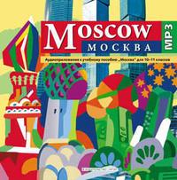 Махмурян К. С. и др. Аудиоприложение (CD MP3) к учебному пособию Москва / Moscow для 10-11 кл. Английский язык