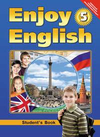Биболетова М. З. и др. Учебник для 5 кл. Enjoy English /  Английский с удовольствием. Английский язык (ФГОС)