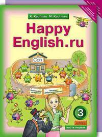 Кауфман К. И. и др. Учебник для 3 кл. Happy English.ru / Счастливый английский.ру (Ч. 1, Ч. 2). Английский язык (ФГОС)