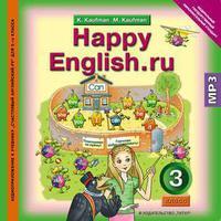 Аудиоприложение (CD MP3) для 3 кл. Happy English.ru / Счастливый английский.ру (ФГОС)