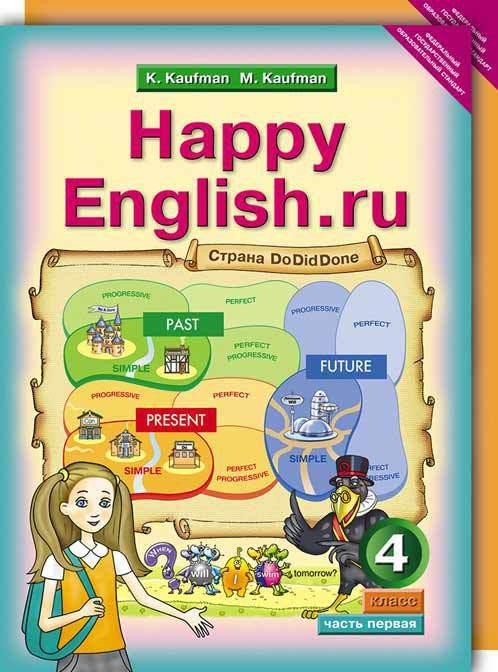 Кауфман К. И. и др. Учебник для 4 кл. Happy English.ru / Счастливый английский.ру (Ч. 1, Ч. 2). Английский язык (ФГОС)
