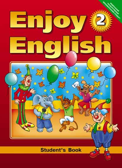 Биболетова М. З. и др. Учебник для 2 кл. Enjoy English / Английский с удовольствием. Английский язык (ФГОС)