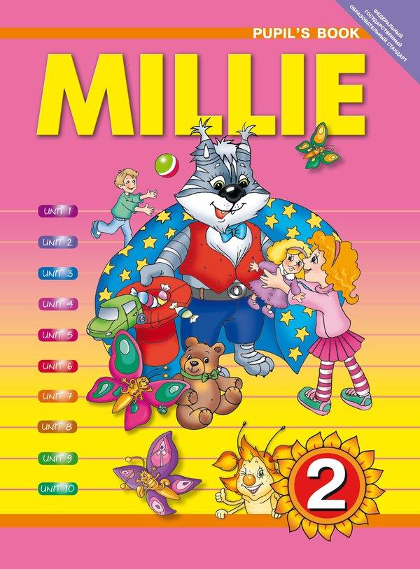 Азарова С. И. и др. Учебник для 2 кл. Millie / Милли. Английский язык (ФГОС)