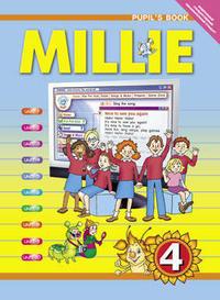 Азарова С. И. и др. Учебник для 4 кл. Millie / Милли. Английский язык (ФГОС)
