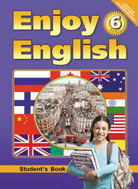 Биболетова М. З. и др. Учебник для 6 кл. Enjoy English /  Английский с удовольствием. Английский язык (ФГОС)