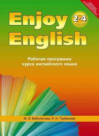 Биболетова М. З. и др. Рабочая программа для 2-4 кл. курса  Enjoy English / Английский с удовольствием. Учебно-методическое пособие. Английский язык (ФГОС)