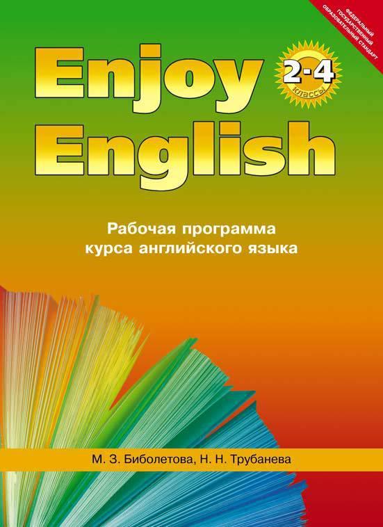Enjoy english биболетова 3 класс обучающая компьютерная программа