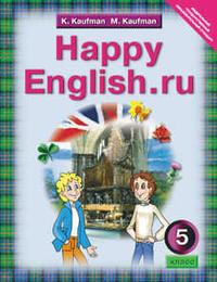 Кауфман К. И. и др. Учебник для 5 кл. Happy English.ru / Счастливый английский.ру. Английский язык (ФГОС)