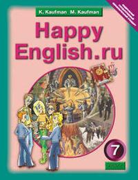 Кауфман К. И. и др. Учебник для 7 кл. Happy English.ru / Счастливый английский.ру. Английский язык (ФГОС)