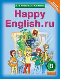 Кауфман К. И. и др. Учебник для 8 кл. Happy English.ru / Счастливый английский.ру. Английский язык (ФГОС)