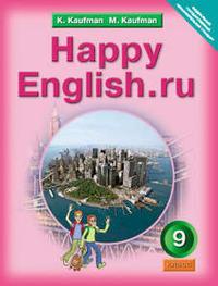 Кауфман К. И. и др. Учебник для 9 кл. Happy English.ru / Счастливый английский.ру. Английский язык (ФГОС)