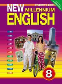 Дворецкая О. Б. и др. Учебник для 8 кл. New Millennium English / Английский язык нового тысячелетия. Английский язык (ФГОС)
