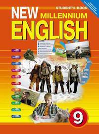 Гроза О. Л. и др. Учебник для 9 кл. New Millennium English / Английский язык нового тысячелетия. Английский язык (ФГОС). Суперцена