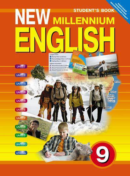 Гроза О. Л. и др. Учебник для 9 кл. New Millennium English / Английский язык нового тысячелетия. Английский язык (ФГОС)