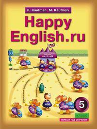 Кауфман К. И. и др. Учебник для 5 кл. (первый год обучения) Happy English.ru / Счастливый английский.ру. Английский язык
