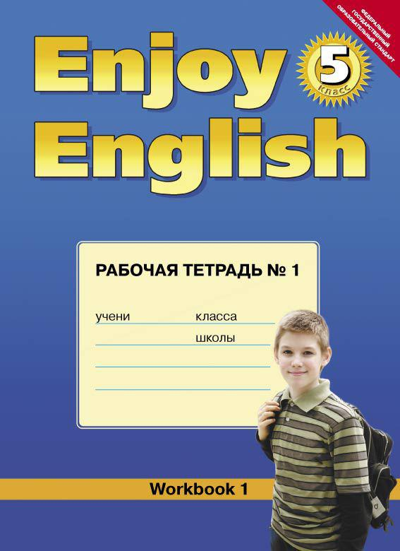 Enjoy english 6 класс в тетради стр 51 решения