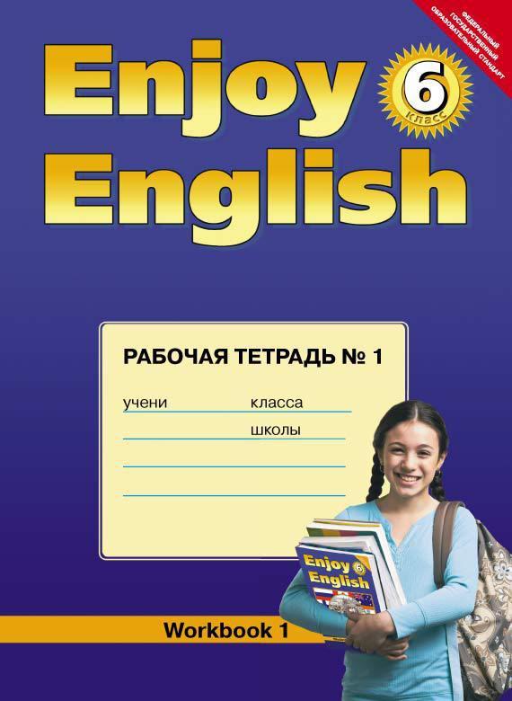Онлайн решебник для рабочей тетради enjoy english 4 класс