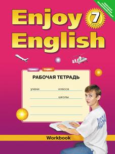 Биболетова М. З. и др. Рабочая тетрадь для 7 кл. Enjoy English / Английский с удовольствием. Учебное пособие. Английский язык (ФГОС)