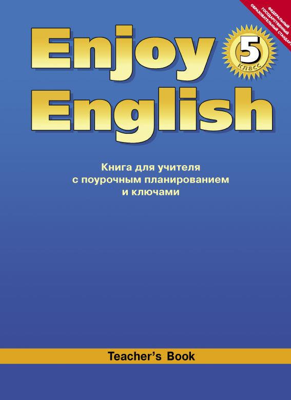 Биболетова М. З. и др. Книга для учителя для 5 кл. Enjoy English / Английский с удовольствием. Учебно-методическое пособие. Английский язык (ФГОС)