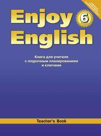 Биболетова М. З. и др. Книга для учителя для 6 кл. Enjoy English / Английский с удовольствием. Учебно-методическое пособие. Английский язык (ФГОС)