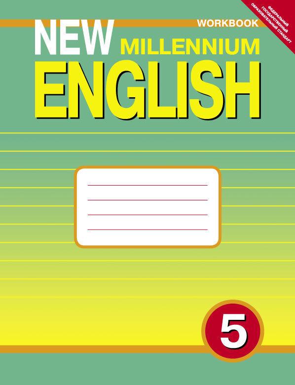 Скачать аудиоприложение к учебнику new millennium english 5 класс