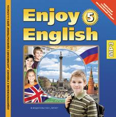 Биболетова М. З. и др. Аудиоприложение (CD MP3) для 5 кл. Enjoy English/Английский с удовольствием. Английский язык (ФГОС)