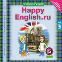 Кауфман К. И. и др. Аудиоприложение (CD MP3) для 5 кл. Happy English.ru / Счастливый английский.ру. Английский язык (ФГОС)