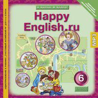 Кауфман К. И. и др. Аудиоприложение (CD MP3) для 6 кл. Happy English.ru / Счастливый английский.ру. Английский язык (ФГОС)