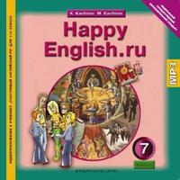 Кауфман К. И. и др. Аудиоприложение (CD MP3) для 7 кл. Happy English.ru / Счастливый английский.ру. Английский язык (ФГОС)
