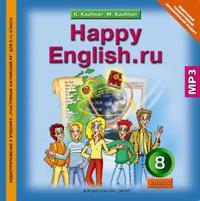 Кауфман К. И. и др. Аудиоприложение (CD MP3) для 8 кл. Happy English.ru / Счастливый английский.ру. Английский язык (ФГОС). Суперцена
