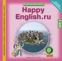 Кауфман К. И. и др. Аудиоприложение (CD MP3) для 9 кл. Happy English.ru / Счастливый английский.ру. Английский язык (ФГОС)