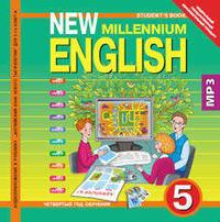 Деревянко Н. Н. и др. Аудиоприложение (CD MP3) для 5 кл. New Millennium English / Английский язык нового тысячелетия. Английский язык (ФГОС)