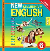 Деревянко Н. Н. и др. Аудиоприложение (CD MP3) для 6 кл. New Millennium English/Английский язык нового тысячелетия. Английский язык (ФГОС)