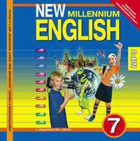 Деревянко Н. Н. и др. Аудиоприложение (CD MP3) для 7 кл. New Millennium English/Английский язык нового тысячелетия. Английския язык (ФГОС). Суперцена