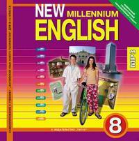 Дворецкая О. Б. и др. Аудиоприложение (CD MP3) для 8 кл. New Millennium English/Английский язык нового тысячелетия. Английский язык (ФГОС). Суперцена