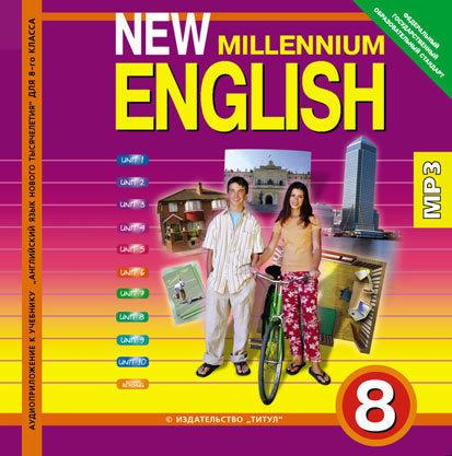 Дворецкая О. Б. и др. Аудиоприложение (CD MP3) для 8 кл. New Millennium English/Английский язык нового тысячелетия. Английский язык (ФГОС)