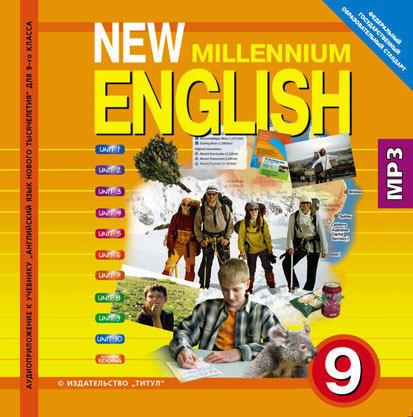 Гроза О. Л. и др. Аудиоприложение (CD MP3) для 9 кл. New Millennium English/Английский язык нового тысячелетия. Английский язык (ФГОС)