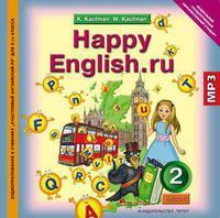 Кауфман К. И. и др. Аудиоприложение (CD MP3) для 2 кл. Happy English.ru / Счастливый английский.ру. Английский язык (ФГОС)