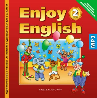Биболетова М. З. и др. Аудиоприложение (CD MP3) для 2 кл. Enjoy English / Английский с удовольствием. Английский язык (ФГОС)