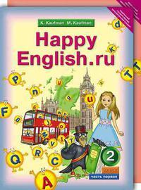 Кауфман К. И. и др. Учебник для 2 кл. Happy English.ru / Счастливый английский.ру (Ч. 1, Ч. 2). Английский язык (ФГОС)