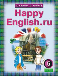 Кауфман К. И. и др. Учебник для 5 кл. Happy English.ru / Счастливый английский.ру. Английский язык