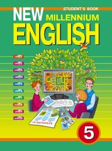 Деревянко Н. Н. и др. Учебник для 5 кл. New Millennium English / Английский язык нового тысячелетия. Английский язык