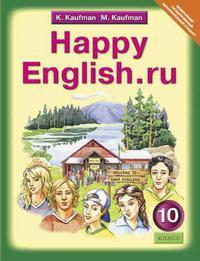 Кауфман К. И. и др. Учебник для 10 кл. Happy English.ru / Счастливый английский.ру. Английский язык (ФГОС)